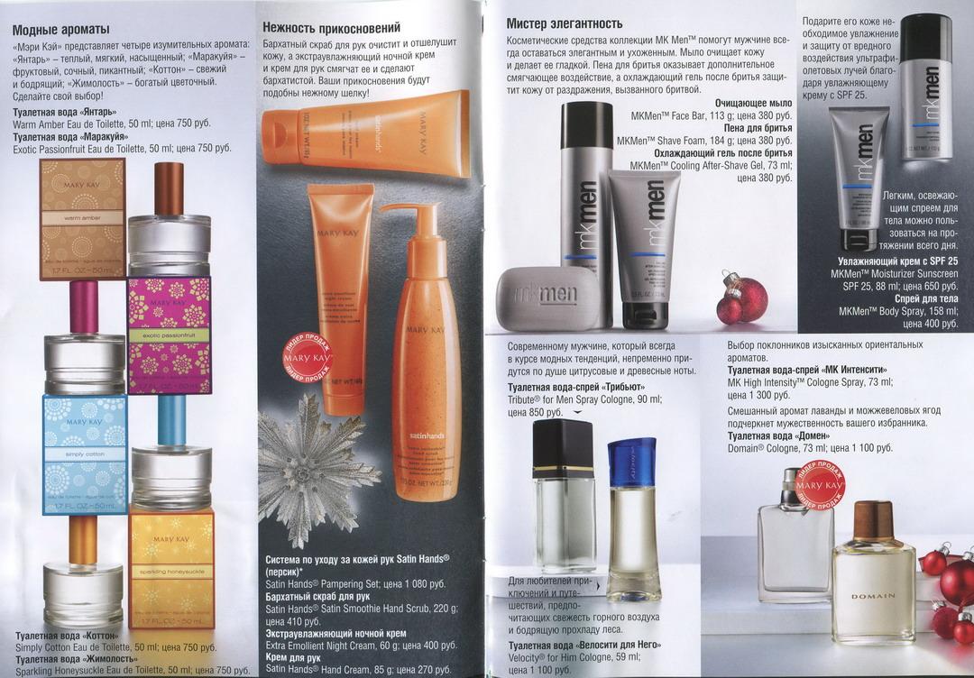 meri-key-katalog-kosmetiki